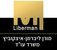 מורן ליברמן איצקוביץ